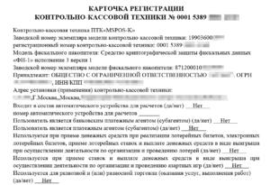 Регистрация ККТ при выездной торговле