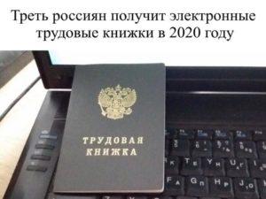 Минтруд разработал закон об отмене трудовых книжек
