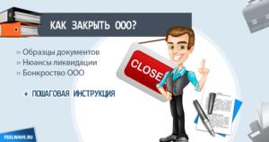 Как закрыть ООО
