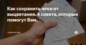 Совет для упрощенцев от Надежды Самковой: как хранить кассовые чеки
