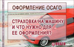 Может ли предприятие страховать автомобиль от имени арендодателя