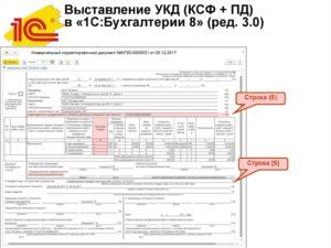 Как применять универсальный передаточный (корректировочный) документ