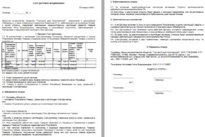 Можно ли на каждую накладную выписывать счет-договор из несколько пунктов