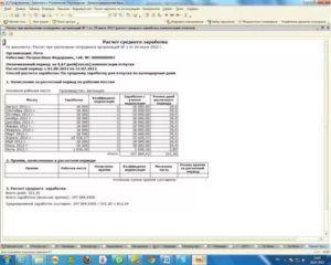 Как рассчитать компенсацию отпуска при увольнении, если за расчётный период у работника нет начислений и выходов.