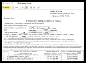 Образец заполнения ежемесячной отчетности СЗВ-М для работодателей