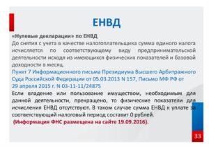 ИП создает бизнес на ЕНВД в другом регионе