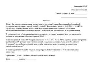 Увольнение с военной службы: порядок, бланки рапорта на увольнение