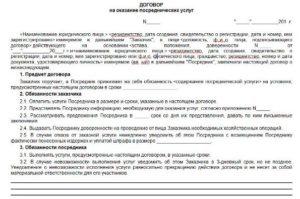 Посреднический договор на приобретение коммунальных услуг