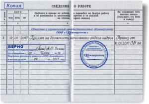 Власти отменили новые правила заверения трудовых книжек с 1 июля 2017 года