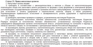 ФНС разъяснила новый закон о запрете налоговых схем с 19 августа