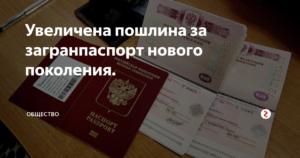 С 3 августа 2018 года новая стоимость госпошлины на загранпаспорт, права и свидетельство о регистрации авто