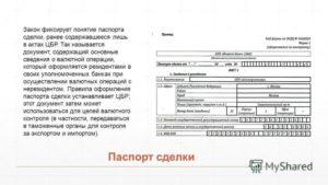 При осуществлении каких операций оформляется паспорт сделки?