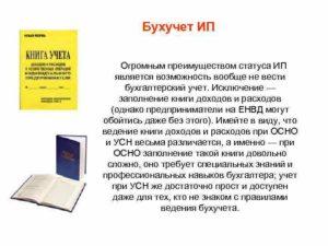 ООО на УСН 6 как вести бухучет в 2016 году