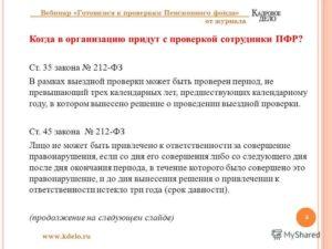 Совместная проверка ФСС и ПФР