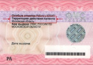 Кто должен оплачивать стоимость патента для иностранца?