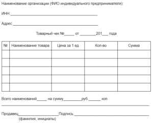 Можно ли принять к учету товарную накладную или товарный чек без печати ИП