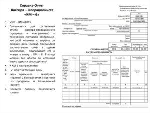 Нужно ли предпринимателю заполнять справку-отчет кассира-операциониста