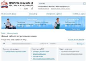 Пенсионный фонд зарегистрировался Вконтакте