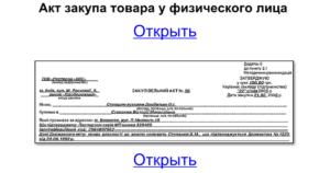 Покупка товара у физического лица юридическим лицом