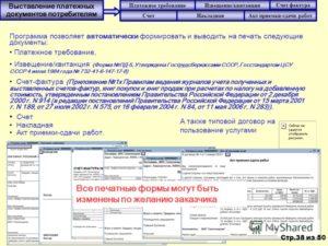 Выставление платежных документов