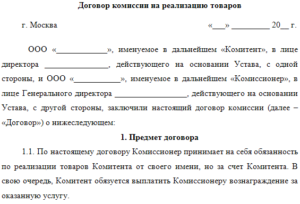 Товар на реализацию по договору комиссии