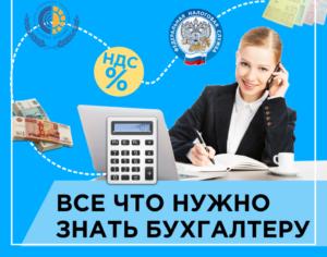 С 1 октября работа всех бухгалтеров изменится