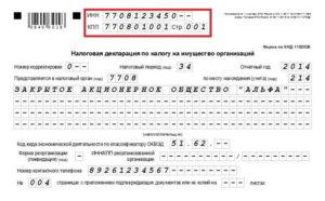 Декларация по налогу на имущество ИП