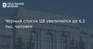 ЦБ назвал фигурантов черных списков банков на 23 апреля