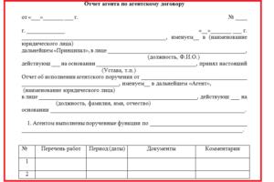 Какие документы должен предоставлять принципал для агента?
