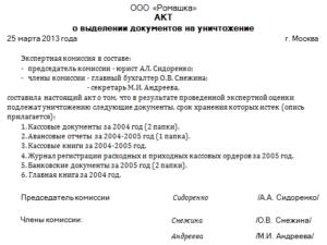 Документы и акты по списанию бухгалтерских документов по истечению срока хранения