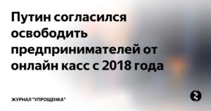 Путин согласился освободить предпринимателей от онлайн касс с 2018 года