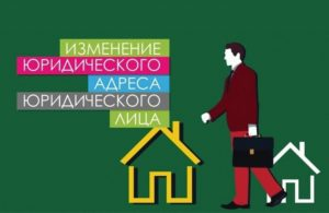 Изменение юридического адреса ООО в 2019 году: пошаговая инструкция