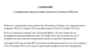 Штрафы за несдачу отчетности в ФСС повысились