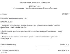 Учетная политика организации на 2015 год образец