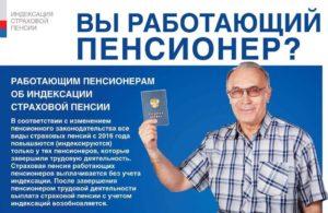 Работающим пенсионерам проиндексируют пенсию