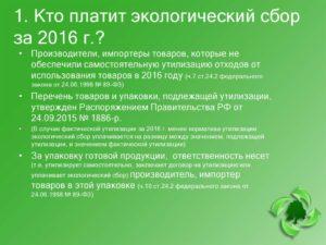 Экологический сбор в 2019 году: кто платит
