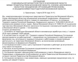 С 1 апреля в Московской области новый МРОТ