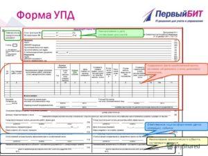 Универсальный передаточный документ (УПД) в 2018 году: бланк, образец