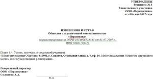 Как внести правильно изменения в устав ООО