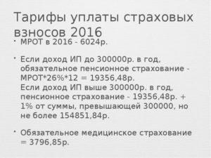 Страховые взносы в ПФР в 2016 году для ИП за себя реквизиты для оплаты