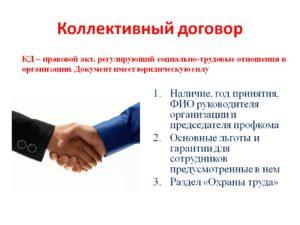 Является ли обязательным документом коллективный договор?