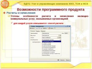 Коммунальные платежи ТСЖ на УСН