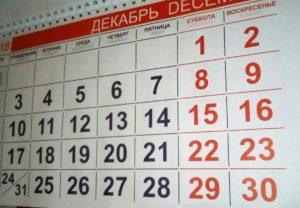 Рабочая суббота 29 декабря будет сокращенной
