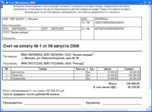 Имеют ли право не принять к учету и не оплатить оказанные услуги, если не прилагается счет на оплату