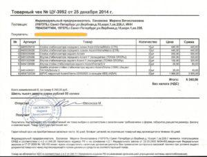 Какие документы должен выдавать плательщик ЕНВД взамен кассового чека?