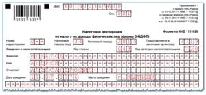 Как составить декларацию по форме 3-НДФЛ