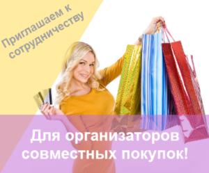 Организаторы совместных закупок обязаны платить налоги