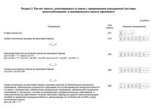 Как заполнить декларацию по УСН за 2013 год