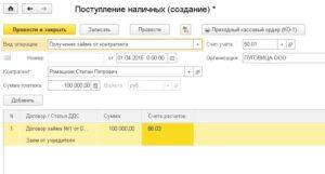 Учет выданного займа ИП, который является директором и учредителем компании