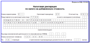 Декларация НДС для ИП и организаций